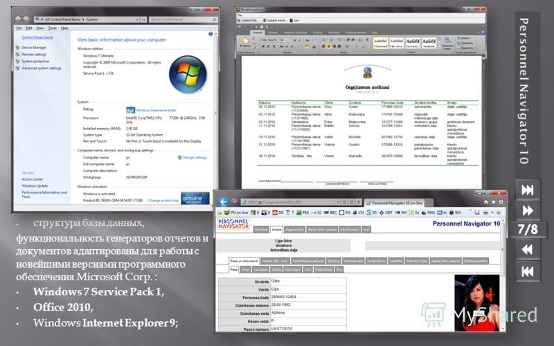 - структура базы данных, функциональность генераторов отчетов и документов адаптированы для работы с новейшими версиями программного обеспечения Microsoft Corp. : Windows 7 Service Pack 1, Office 2010, Windows Internet Explorer 9 ;