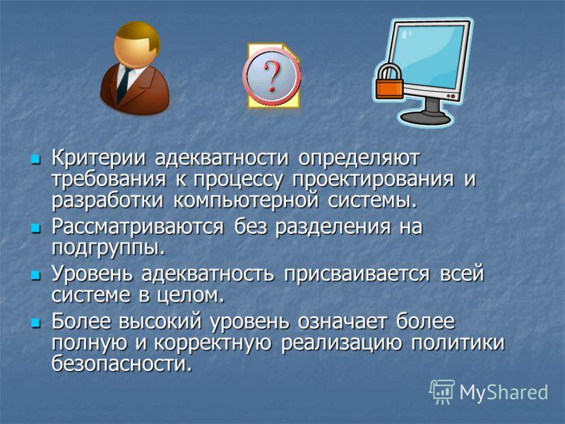 Критерии адекватности определяют требования к процессу проектирования и разработки компьютерной системы. Критерии адекватности определяют требования к процессу проектирования и разработки компьютерной системы. Рассматриваются без разделения на подгру