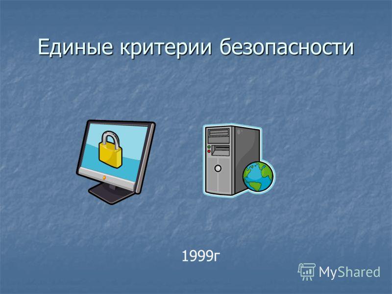 Единые критерии безопасности 1999г