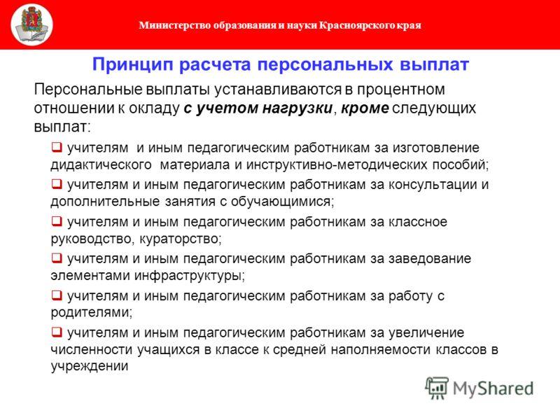 Министерство образования и науки Красноярского края Принцип расчета персональных выплат Персональные выплаты устанавливаются в процентном отношении к окладу с учетом нагрузки, кроме следующих выплат: учителям и иным педагогическим работникам за изгот