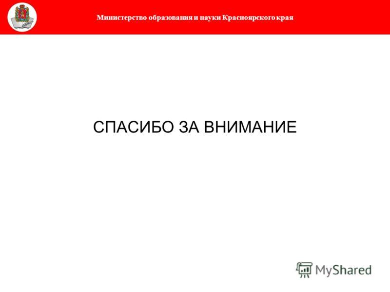 Министерство образования и науки Красноярского края СПАСИБО ЗА ВНИМАНИЕ