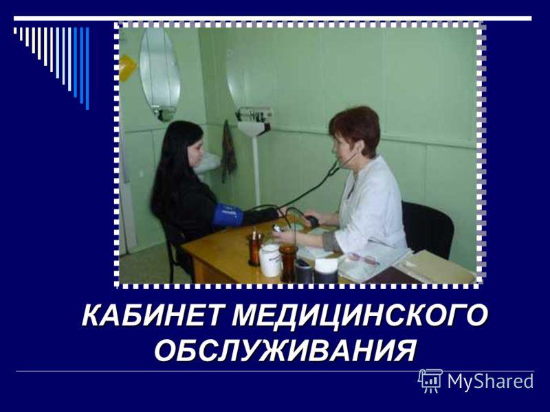 КАБИНЕТ МЕДИЦИНСКОГО ОБСЛУЖИВАНИЯ