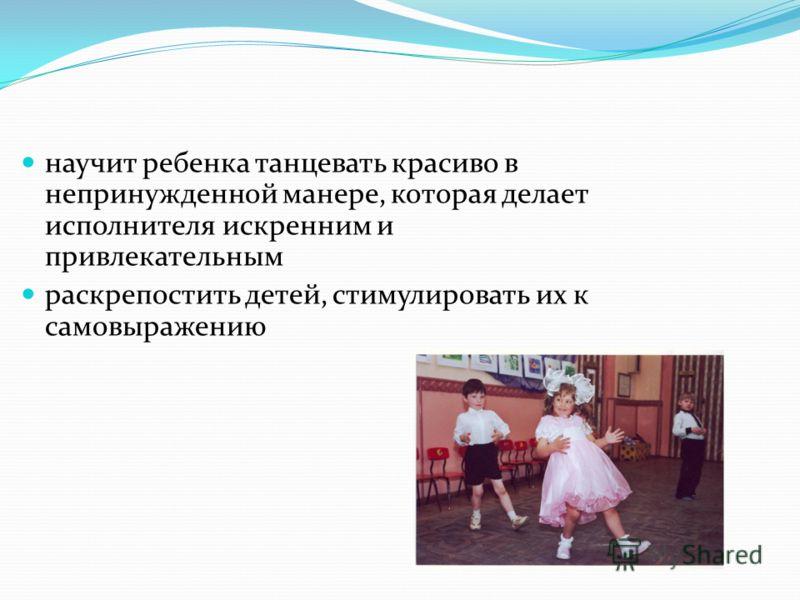 научит ребенка танцевать красиво в непринужденной манере, которая делает исполнителя искренним и привлекательным раскрепостить детей, стимулировать их к самовыражению
