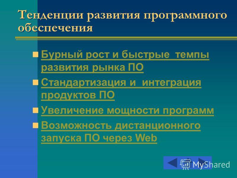 Транслятор (англ. translator переводчик) это программа-переводчик. Она преобразует программу, написанную на одном из языков высокого уровня, в программу, состоящую из машинных команд. Транслятор (англ. translator переводчик) это программа-переводчик.
