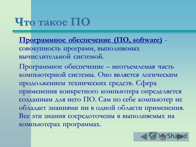 Оглавление Классификация Прикладное ПО Системные программы Инструментальные системы Тенденции развития ПО