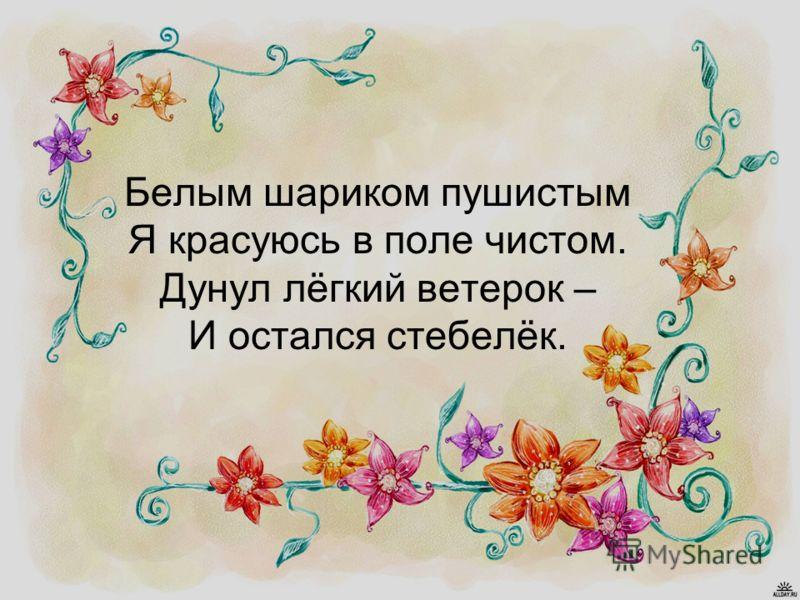 ОРФОГРАФИЧЕСКАЯ5-МИНУТКА