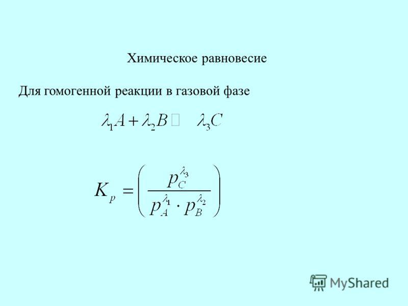 Химическое равновесие Для гомогенной реакции в газовой фазе