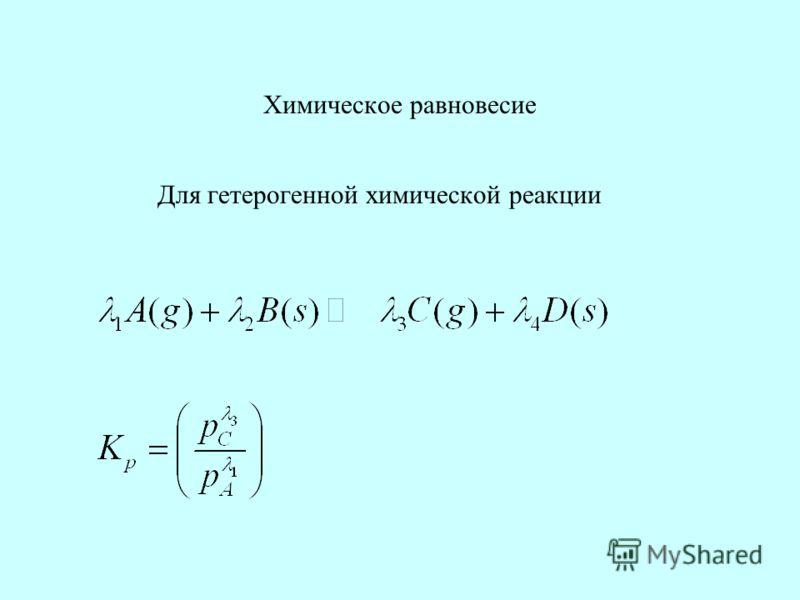 Химическое равновесие Для гетерогенной химической реакции
