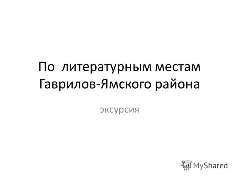 По литературным местам Гаврилов-Ямского района эксурсия