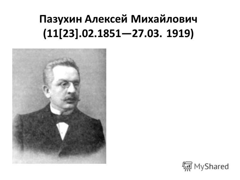 Пазухин Алексей Михайлович (11[23].02.185127.03. 1919)