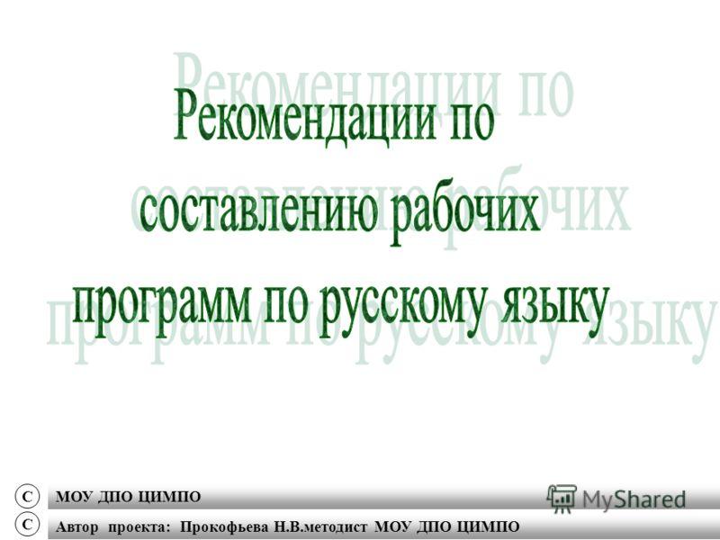 1 МОУ ДПО ЦИМПО Автор проекта: Прокофьева Н.В.методист МОУ ДПО ЦИМПО С С