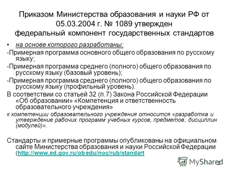 2 Приказом Министерства образования и науки РФ от 05.03.2004 г. 1089 утвержден федеральный компонент государственных стандартов на основе которого разработаны: -Примерная программа основного общего образования по русскому языку; -Примерная программа