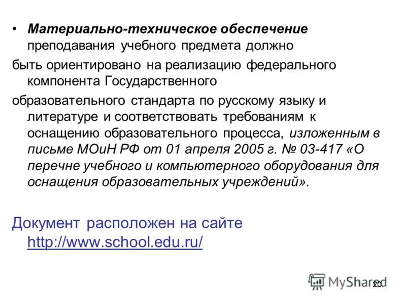 20 Материально-техническое обеспечение преподавания учебного предмета должно быть ориентировано на реализацию федерального компонента Государственного образовательного стандарта по русскому языку и литературе и соответствовать требованиям к оснащению