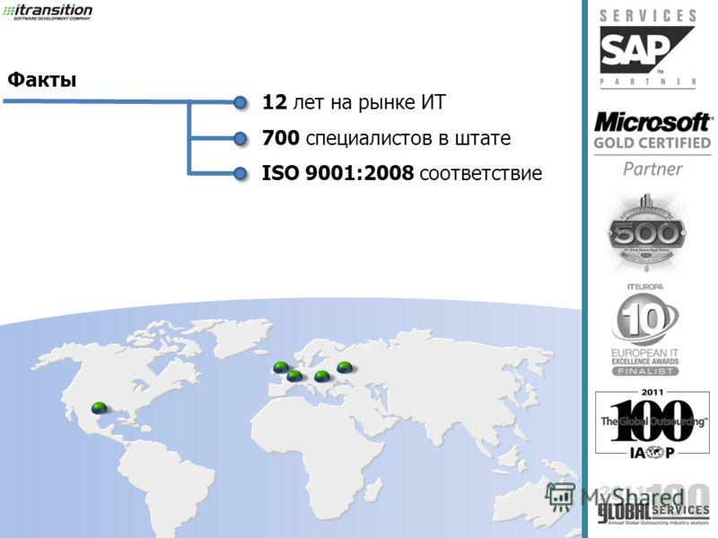 12 лет на рынке ИТ 700 специалистов в штате ISO 9001:2008 соответствие Факты
