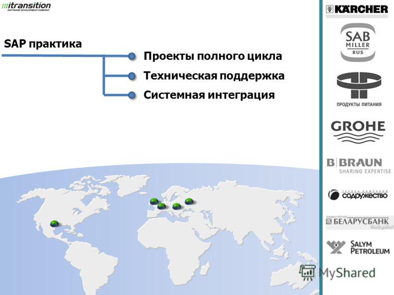 Проекты полного цикла Техническая поддержка Системная интеграция SAP практика
