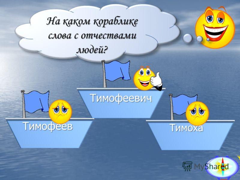 На каком кораблике слова с отчествами людей? Тимофеев Тимоха Тимофеевич