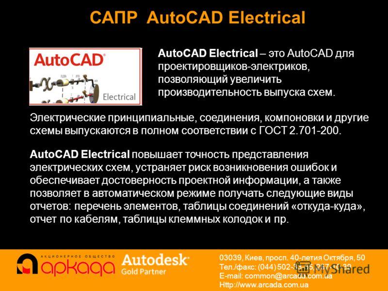 03039, Киев, просп. 40-летия Октября, 50 Тел./факс: (044) 502-33-35, 257-10-39 E-mail: common@arcada.com.ua Http://www.arcada.com.ua САПР AutoCAD Electrical AutoCAD Electrical повышает точность представления электрических схем, устраняет риск возникн