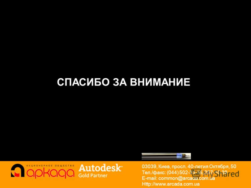 12 СПАСИБО ЗА ВНИМАНИЕ 03039, Киев, просп. 40-летия Октября, 50 Тел./факс: (044) 502-33-35, 257-10-39 E-mail: common@arcada.com.ua Http://www.arcada.com.ua