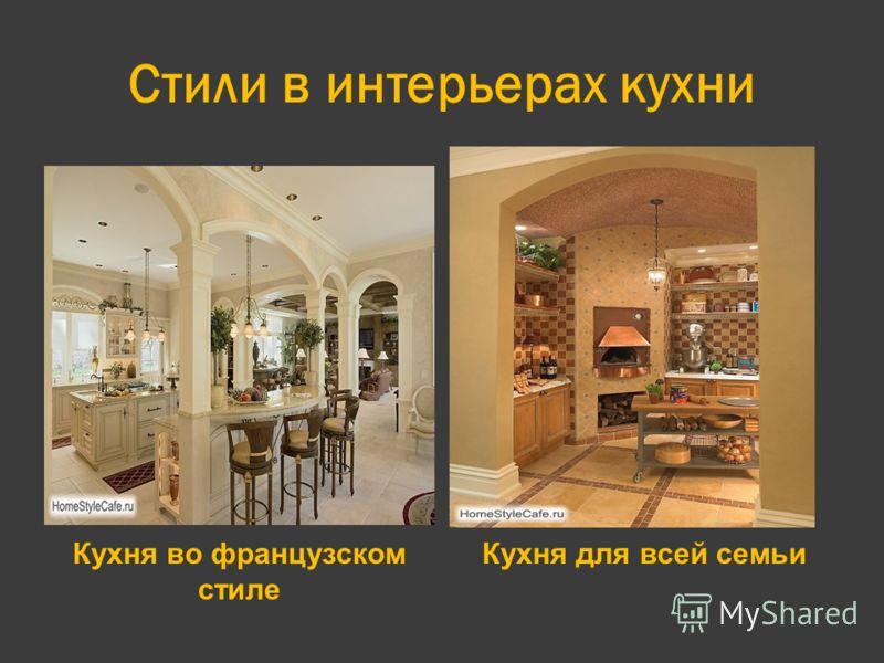 Стили в интерьерах кухни Кухня во французском стиле Кухня для всей семьи