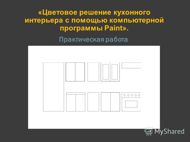 Практическая работа «Цветовое решение кухонного интерьера с помощью компьютерной программы Paint».