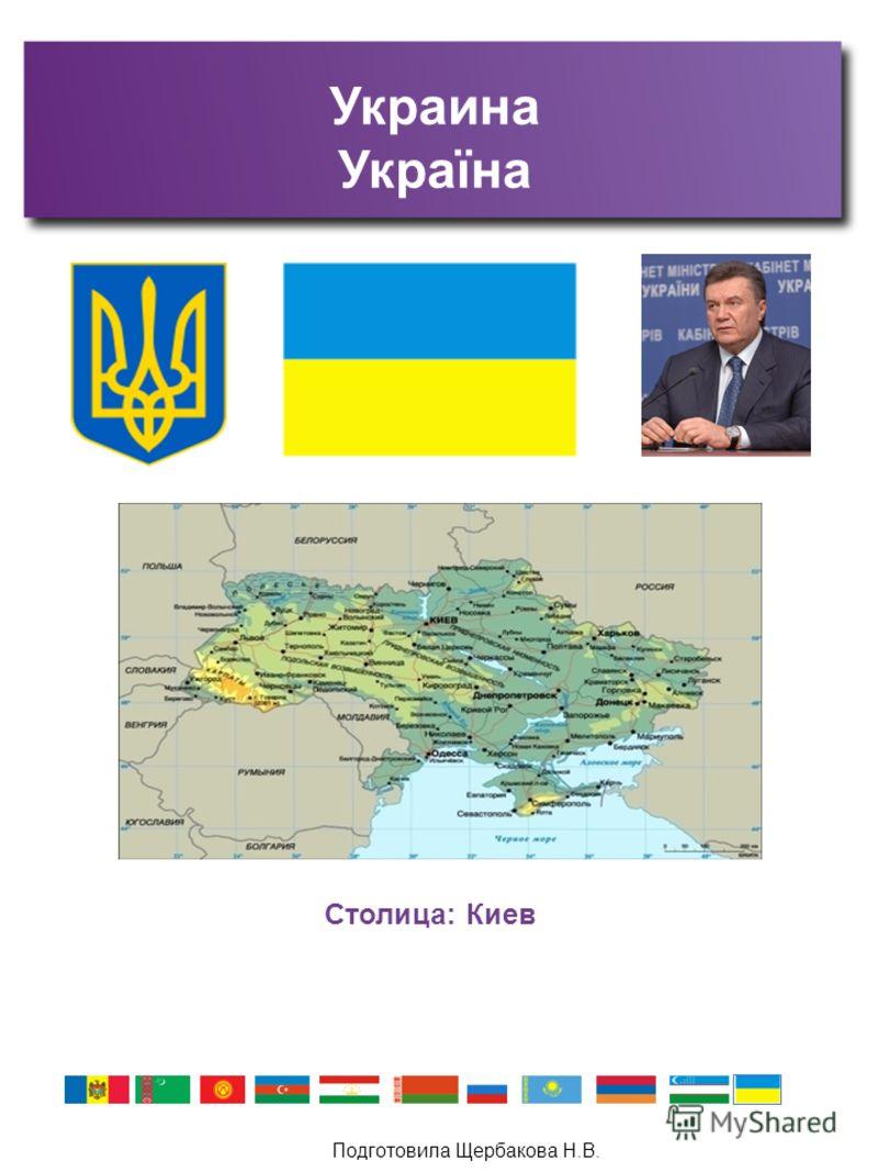 Подготовила Щербакова Н.В. Украина Україна Столица: Киев