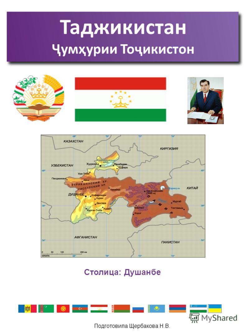 Подготовила Щербакова Н.В. Таджикистан Ҷумҳурии Тоҷикистон Столица: Душанбе