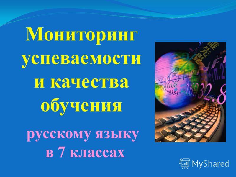 русскому языку в 7 классах Мониторинг успеваемости и качества обучения