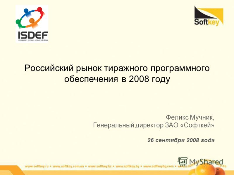 Российский рынок тиражного программного обеспечения в 2008 году Феликс Мучник, Генеральный директор ЗАО «Софткей» 26 сентября 2008 года