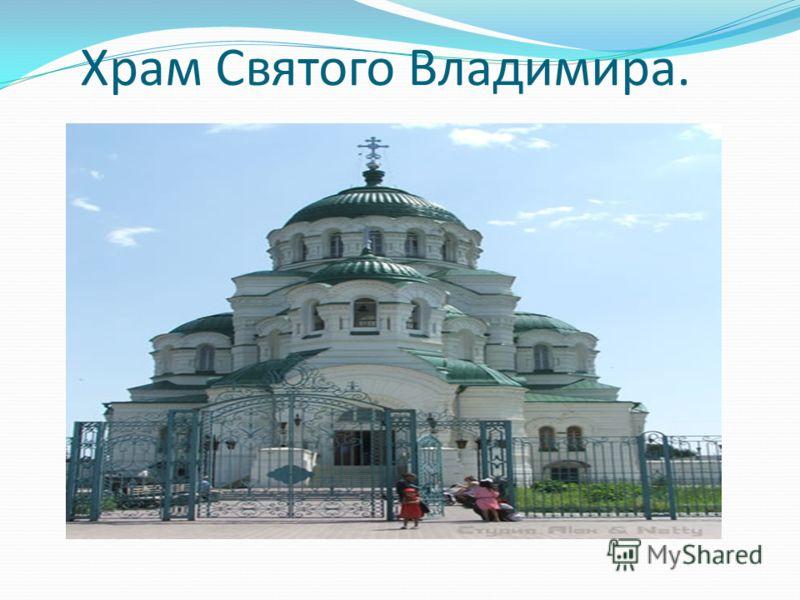 Храм Святого Владимира.