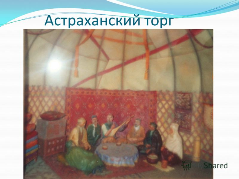 Астраханский торг