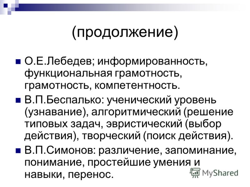 (продолжение) О.Е.Лебедев; информированность, функциональная грамотность, грамотность, компетентность. В.П.Беспалько: ученический уровень (узнавание), алгоритмический (решение типовых задач, эвристический (выбор действия), творческий (поиск действия)