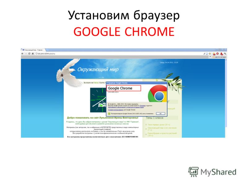 Установим браузер GOOGLE CHROME