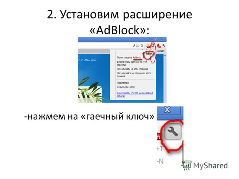 2. Установим расширение «AdBlock»: -нажмем на «гаечный ключ»