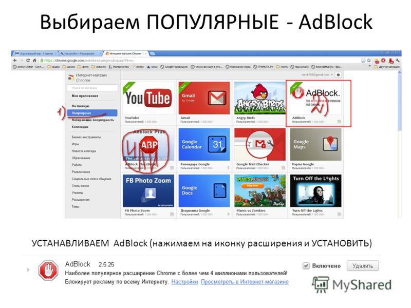 Выбираем ПОПУЛЯРНЫЕ - AdBlock УСТАНАВЛИВАЕМ AdBlock (нажимаем на иконку расширения и УСТАНОВИТЬ)