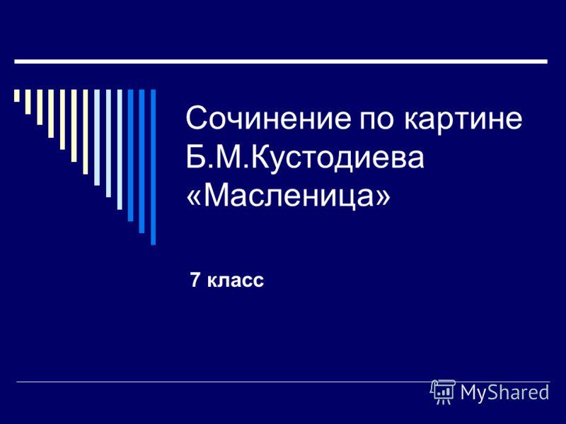 Сочинение по картине Б.М.Кустодиева «Масленица» 7 класс