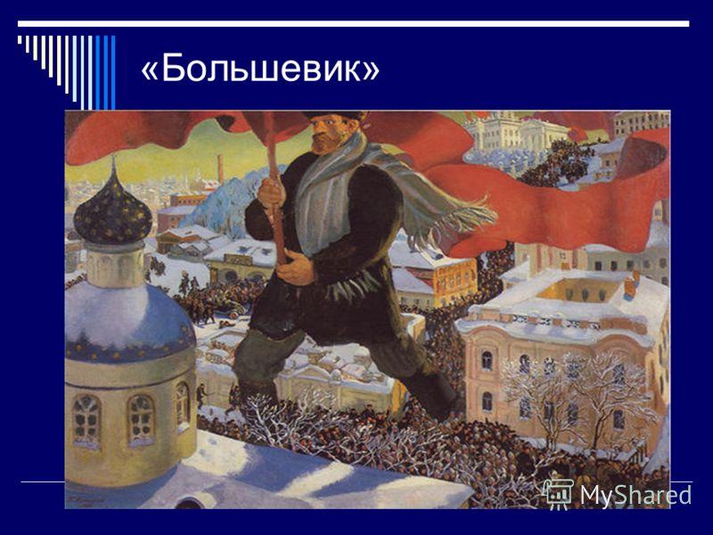 «Большевик»