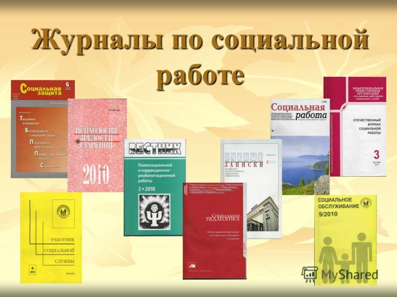 Журналы по социальной работе