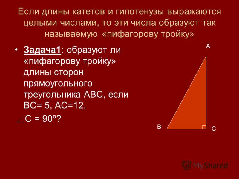 Теорема: В прямоугольном треугольнике квадрат гипотенузы равен сумме квадратов катетов c а b 22 2