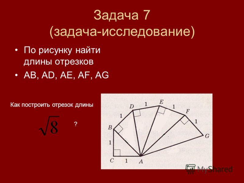 Задача 6 Квадрат, площадь которого равна 36 см², вписан в круг. Найти радиус круга.