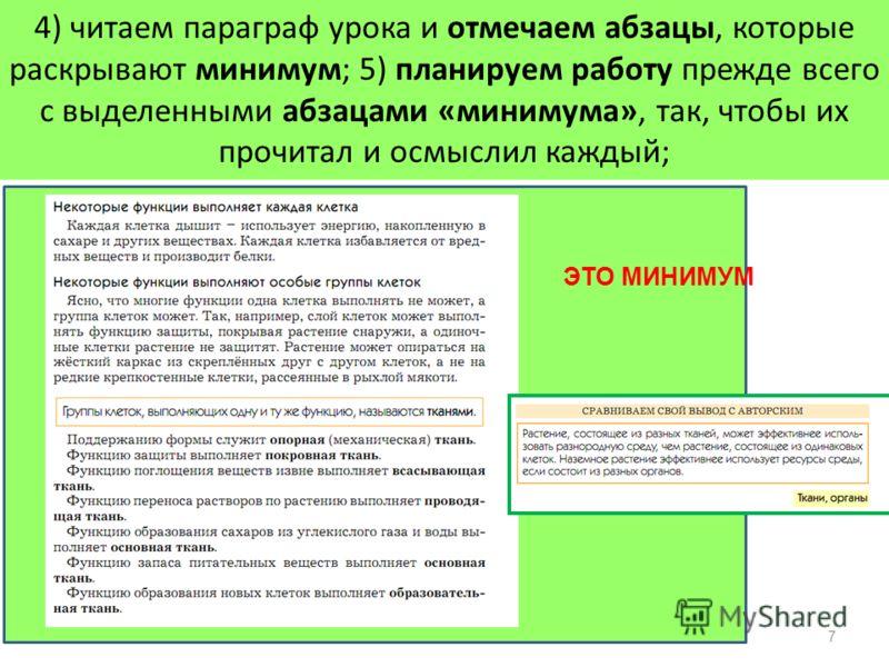 4) читаем параграф урока и отмечаем абзацы, которые раскрывают минимум; 5) планируем работу прежде всего с выделенными абзацами «минимума», так, чтобы их прочитал и осмыслил каждый; 7 ЭТО МИНИМУМ