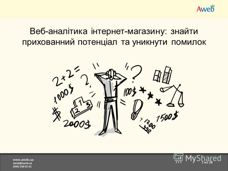 www.aweb.ua aweb@aweb.ua (044) 538-01-61 1 из 28 Веб-аналітика інтернет-магазину: знайти прихованний потенціал та уникнути помилок