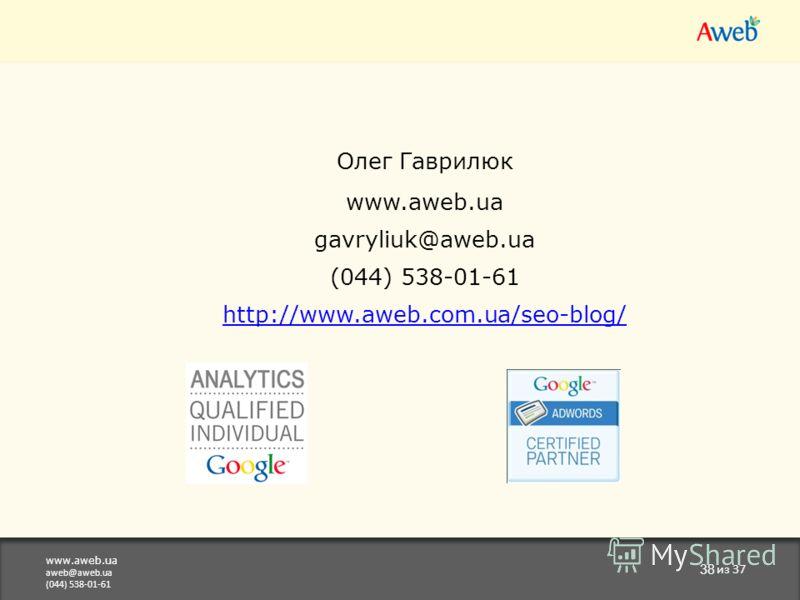 www.aweb.ua aweb@aweb.ua (044) 538-01-61 38 из 37 Олег Гаврилюк www.aweb.ua gavryliuk@aweb.ua (044) 538-01-61 http://www.aweb.com.ua/seo-blog/