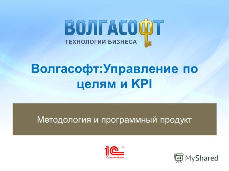 Волгасофт:Управление по целям и KPI Методология и программный продукт