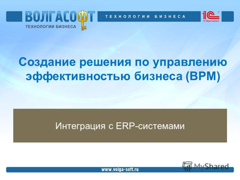 Создание решения по управлению эффективностью бизнеса (BPM) Интеграция с ERP-системами