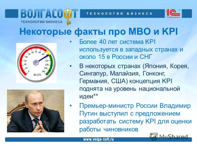 Некоторые факты про MBO и KPI Более 40 лет система KPI используется в западных странах и около 15 в России и СНГ В некоторых странах (Япония, Корея, Сингапур, Малайзия, Гонконг, Германия, США) концепция KPI поднята на уровень национальной идеи** Прем