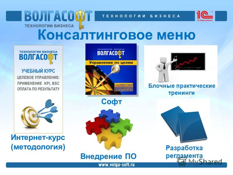 Консалтинговое меню Блочные практические тренинги Разработка регламента Внедрение ПО Интернет-курс (методология) Софт