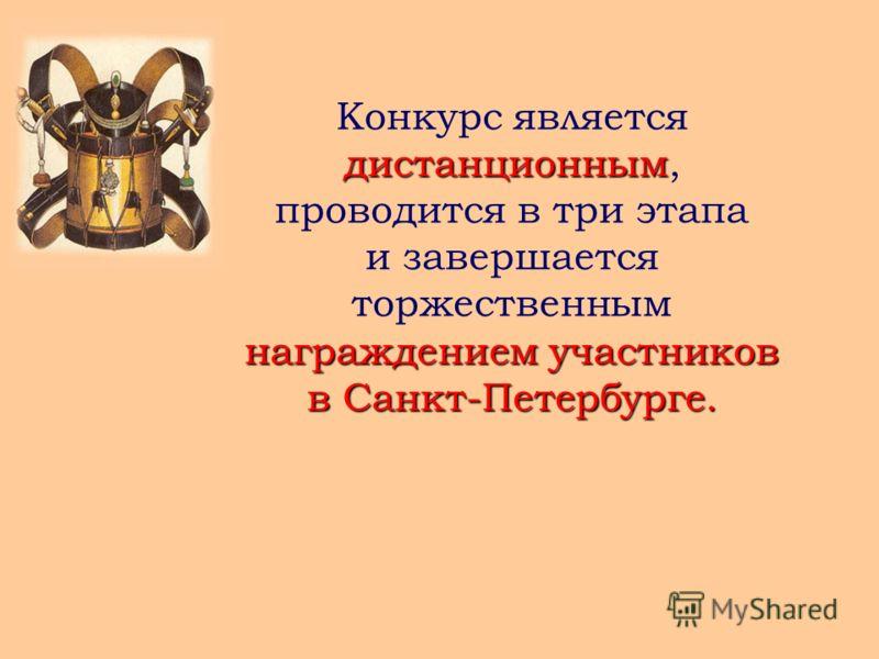 дистанционным награждением участников в Санкт-Петербурге. Конкурс является дистанционным, проводится в три этапа и завершается торжественным награждением участников в Санкт-Петербурге.
