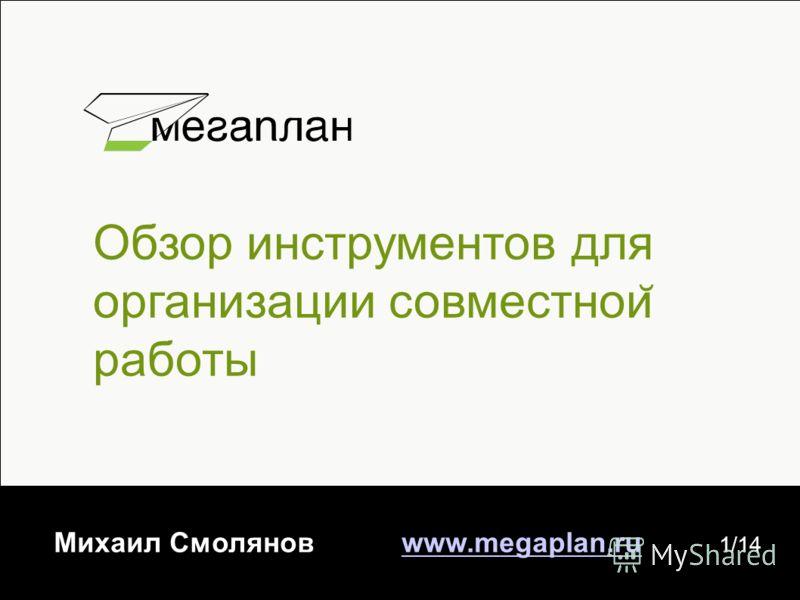 Обзор инструментов для организации совместнои ̆ работы Михаил Смолянов www.megaplan.ruwww.megaplan.ru 1/14