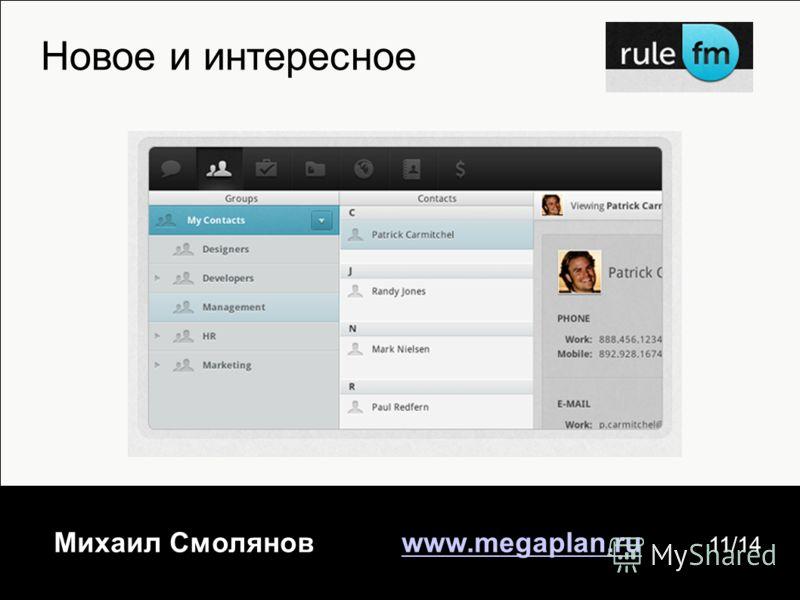 Михаил Смолянов www.megaplan.ruwww.megaplan.ru 11/14 Новое и интересное