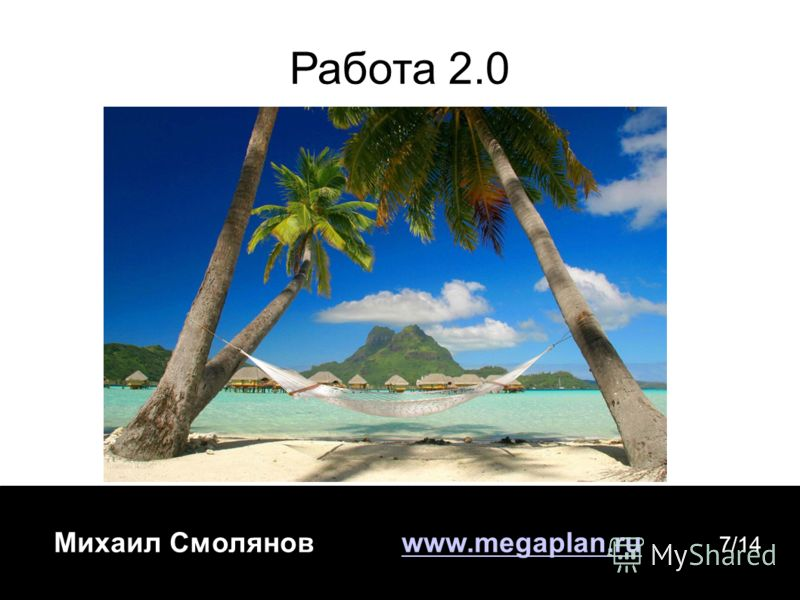 Михаил Смолянов www.megaplan.ruwww.megaplan.ru 7/14 Работа 2.0